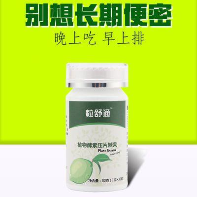 中老年专用 清排宿便夜间酵素排便酵素梅果蔬酵素粉网红零食孝素