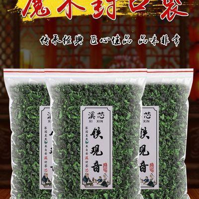 买一发二2020新茶清香型兰花香安溪铁观音茶农直销包邮免费送样品