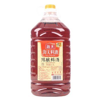 【热销】海天陈酿料酒4.9L 桶装去腥提味增香解膻烹饪古法酿造调