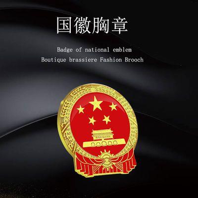 中国国徽领徽爱国徽章别针珍藏纪念版国徽胸章天安门胸针领标胸徽