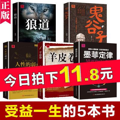 《鬼谷子》全集墨菲定律人性的弱点狼道羊皮卷成功正版全套五本书