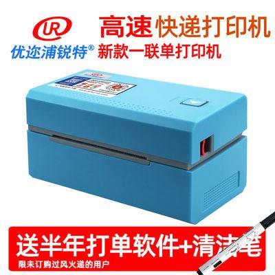 优迩快递面单打印机 快递打印机 快递电子面单打印机一联单打单机
