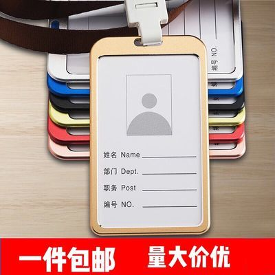 铝合金工作牌工作证金属胸挂牌员工胸牌公司胸牌卡套厂牌定制吊牌