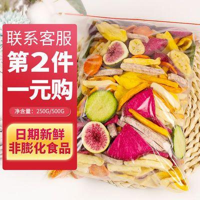 果蔬脆 混合果蔬干综合果蔬干蔬菜干秋葵香菇儿童孕妇零食网红款