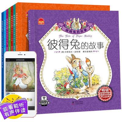 有声版彼得兔的故事8册幼儿园启蒙早教0-6岁睡前故事绘本幼儿故事