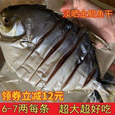 野生金鲳鱼鱼干海鲜干货深海鲳鱼自晒腌制咸鱼淡晒昌鱼干阳江特产
