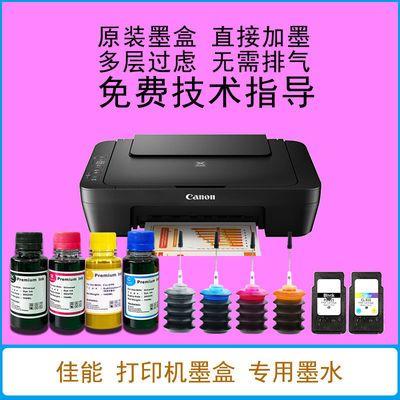佳能打印机墨水原装墨盒加墨专用彩色黑色喷墨连供填充通用送工具