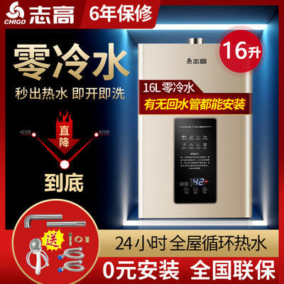 【零冷水】志高燃气热水器12升家用天然气恒温13/16升18升 洗澡