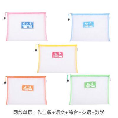 【一套5个装】学生科目分类袋试卷袋收纳袋A4网纱透明拉链文件袋