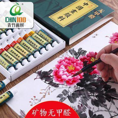 画颜料12色18色24色成人初学者中国画水墨画工具套装专业工青竹国