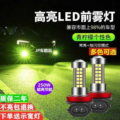 本田雅阁八代九代十代思域飞度凌派CRV改装专用LED前雾灯爆闪灯泡