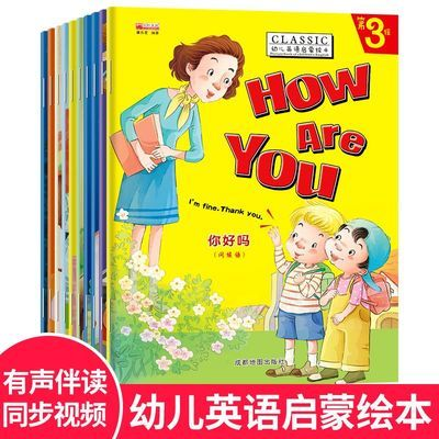 有声伴读儿童英语启蒙绘本10册 幼儿园老师推荐英语入门教材书籍