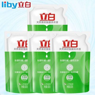 立白洗衣液天然茶籽除菌洗衣液补充装500G除螨祛除异味家用组合装