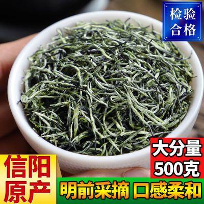 2020新茶 信阳原产 明前毛尖茶500克 嫩芽春茶浓香型绿茶散装茶叶