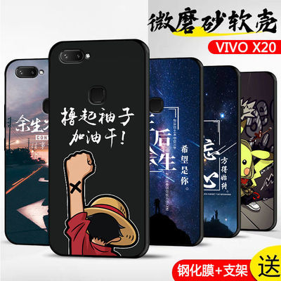 vivox20手机壳vivo x20a保护套男款硅胶防摔磨砂X20软壳新年女潮