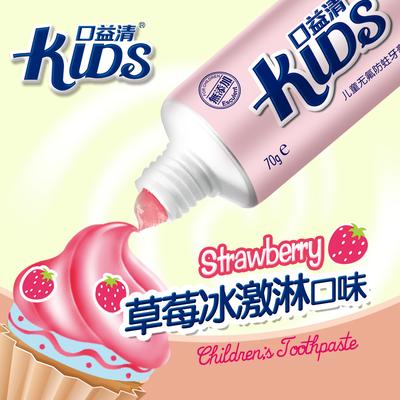 口益清儿童牙膏可吞咽 水果味3-6-12小孩宝宝无氟牙膏包邮买2送1