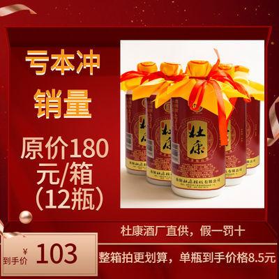 杜康乳玻经典白酒浓香型52度纯粮高度酒450ml*12瓶6瓶整箱装年份