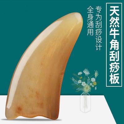 天然牛角刮痧板全身通用面部美容瘦脸腿部背部脸部刮痧板经络套装