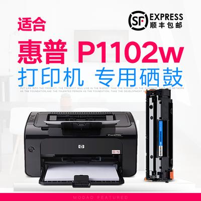 适用惠普1102硒鼓易加粉HP Laserjet p1102w黑白激光打印机碳粉盒