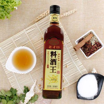 老才臣正品料酒王500ml*2厨房烹饪去腥增香提味黄酒酿造料酒调味*