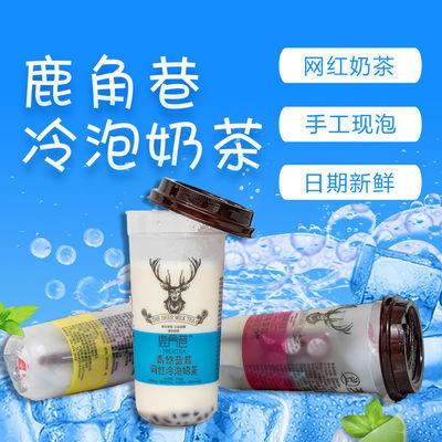 鹿角巷奶茶冷泡港式网红杯装手摇学生速溶冲泡牛乳茶多口味132g装