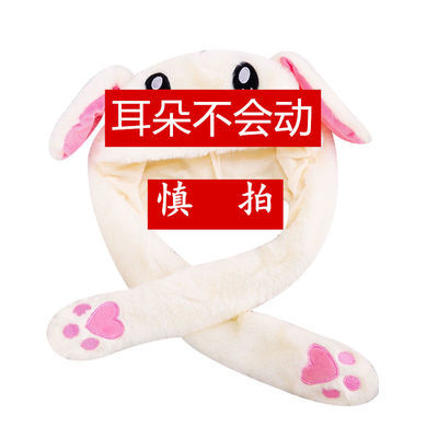 抖音同款兔耳朵帽子一捏耳朵会动的兔子帽网红同款可爱气囊帽小兔