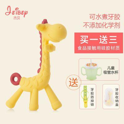 杰贝牙胶宝宝无毒硅胶软可水煮玩具长颈鹿婴儿咬磨牙棒3-6-12个月