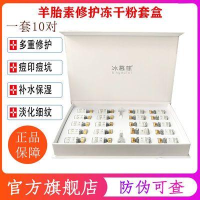 冰慕菲羊胎素冻干粉套盒祛痘印修复角质层护肤品套装寡肽原液精华