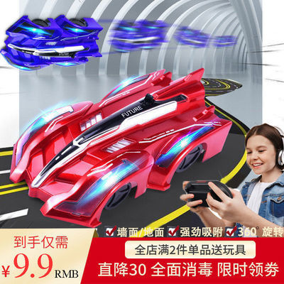 爬墙车吸墙遥控攀爬男孩4-10岁充电动12儿童高速四驱特技赛车玩具