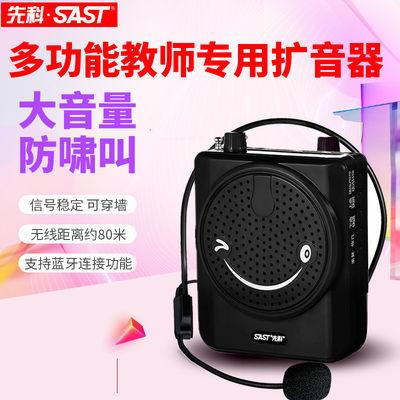 SAST/先科扩音器 小蜜蜂教师专用无线耳麦迷你播放器导游腰挂喇叭