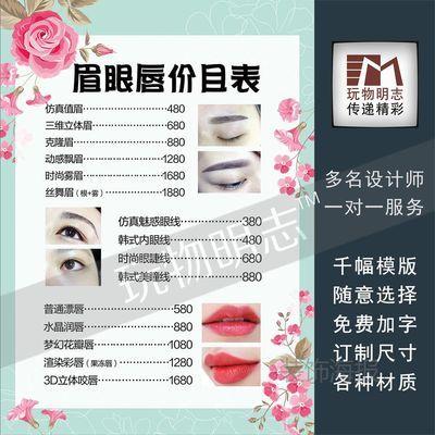 韩式半永久定妆术纹绣眉眼唇价目表价格表美容院海报宣传订制175