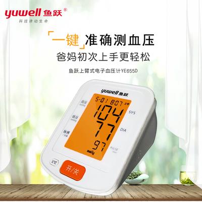 鱼跃血压测量仪家用医用电子血压计中老年臂式全自动血压仪器精准