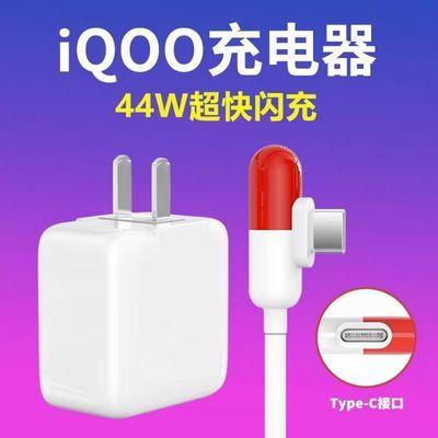 适用vivoiQOO充电器NEX3S充电头iQOO数据线胶囊线Z6充电器原装线