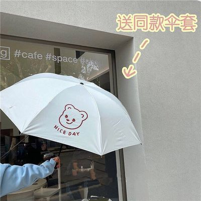 韩国小熊折叠雨伞女可爱太阳伞防紫外线伞晴雨两用ins黑胶防晒