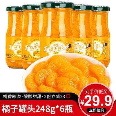 橘子/黄桃水果罐头248g*6罐 糖水罐头即食新鲜玻璃瓶罐头整箱包邮