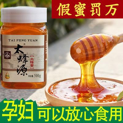 深山熟土蜂蜜正品野蜂蜜天然正宗百花蜜纯野生木桶纯野生结晶峰糖