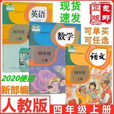 2020新部编版小学4/四年级上册语文数学英语书人教版课本教材全套