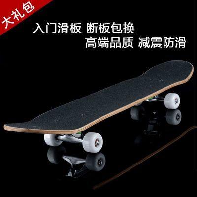 滑板长板成人双翘公路刷街四轮初学者女生青少年男儿童专业滑板车
