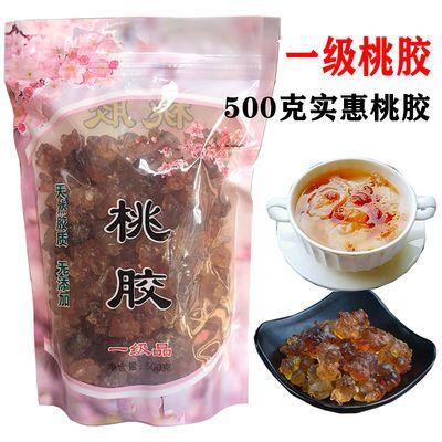 热卖【爆销6万 送皂角米】桃胶500g 野生特级天然食用皂角米雪燕