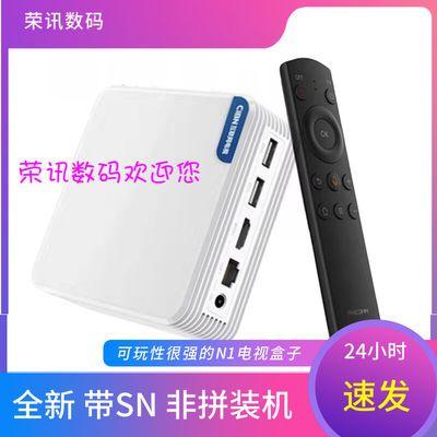 全新N1盒子N1天天链电视盒子网络机顶盒代刷YYF 白色黑色 带SN码