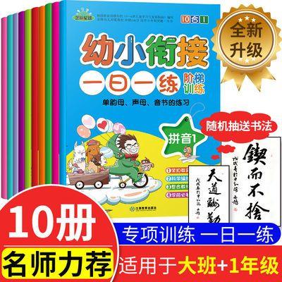 10册幼小衔接一日一练阶梯训练语文数学拼音语言识字全套训练教材