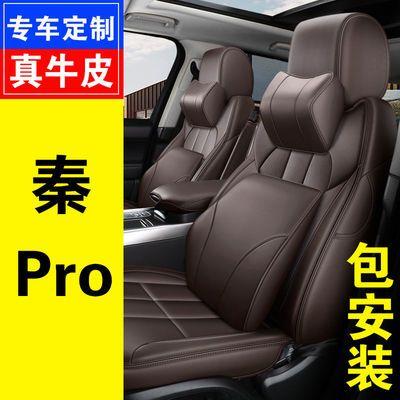 2019款比亚迪秦Pro新能源专用汽车坐垫四季通用座套全包围座椅套