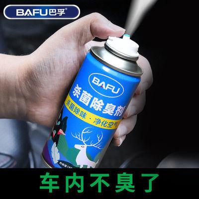 车内除异味汽车空调清洗剂空气清新剂除甲醛车用除臭消毒杀菌喷雾