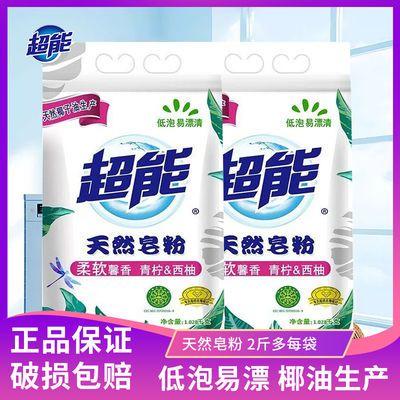 超能天然皂粉袋装家用肥皂粉家庭实惠组合装香味持久留香特价正品