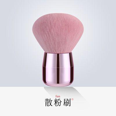 蘑菇头散粉刷腮红刷子化妆刷软毛定妆便携蜜粉小巧款可爱化妆工具
