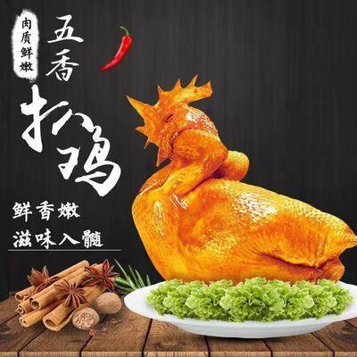 热卖正宗德州扒鸡【买三送一】优惠款五香脱骨烧鸡卤味500g之鸭腿