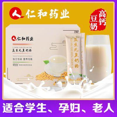 官方正品仁和药业益生元豆奶粉早餐学生营养高钙女人中老年冲饮