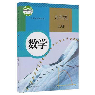 2020新版九年级上册数学书人教版初三上册数学课本九上数学书全套
