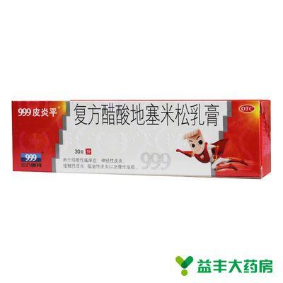 三九 999皮炎平 复方醋酸地塞米松乳膏30g 皮肤瘙痒 皮炎 湿疹