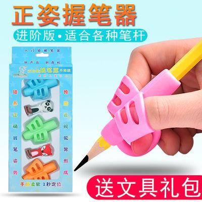 童握笔器学生矫姿防近视握笔器幼儿童指套握笔器【送文具礼包】儿